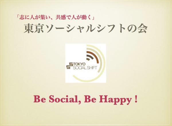 「東京ソーシャルシフトの会」のキャッチコピー