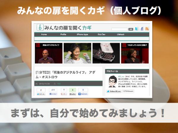 e-Education三輪さんの個人ブログ