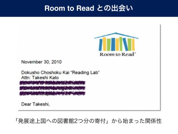 途上国の教育問題に取り組むNGO団体 Room to Readに寄付をした時