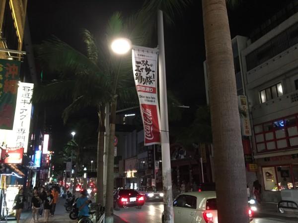 夜の国際通り