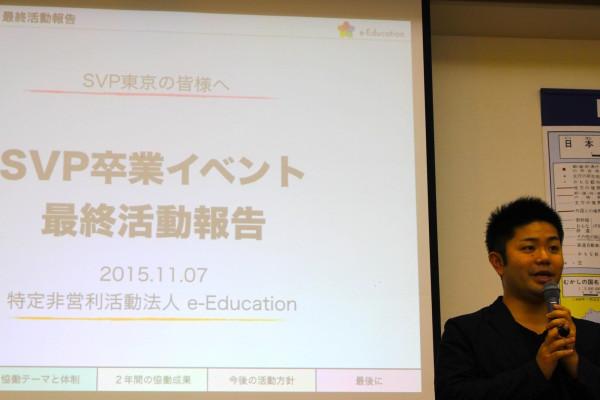 SVP東京として企画した卒業イベントでの三輪さんのプレゼン