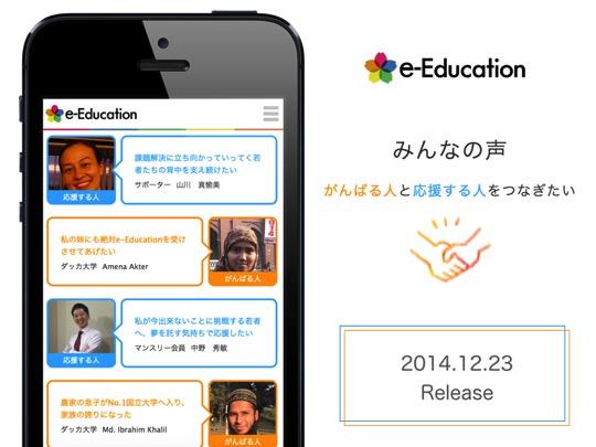 e-Educationの新メディア「みんなの声」