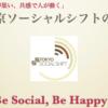 東京ソーシャルシフトの会_TOP