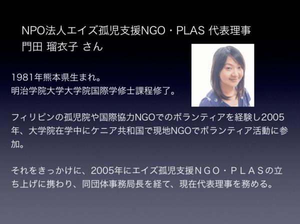 NGO・PLAS門田さん