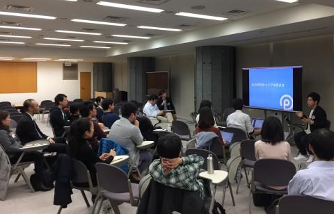 NPO分野におけるWebマーケターとしてゲスト登壇