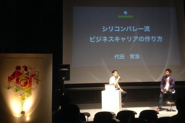米Evernoteの若きVP代田 常浩 氏が語る「シリコンバレー流ビジネスキャリアの作り方」