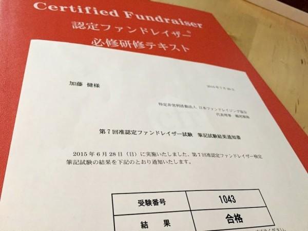 准認定ファンドレイザー(ACFR=Associate Certified Fundraiser)の認定試験、無事に合格!