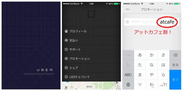 Uberアプリでプロモーションコード「atcafe」を入力すればアットカフェ割!