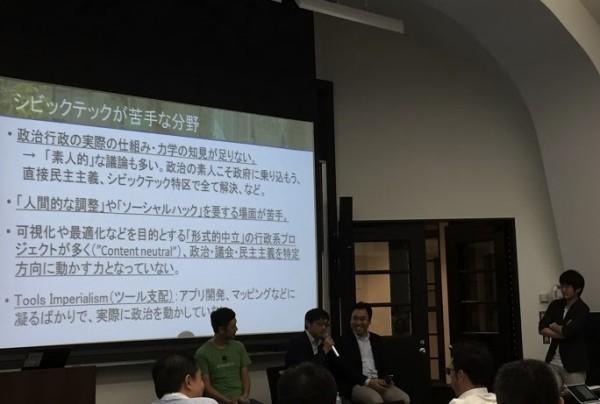 Code for Japan代表理事・関さんを交えたパネルディスカッション