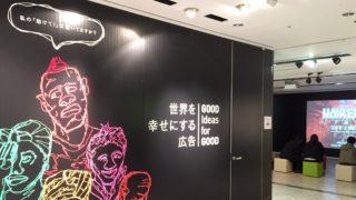 世界を幸せにする広告 ―GOOD Ideas for GOOD―_カバー写真