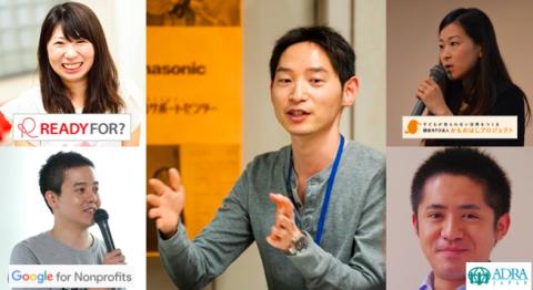 Google for Nonprofits、READYFOR、かものはしプロジェクト、ADRA Japanのマーケティング施策をトライセクター・カレッジで紹介します