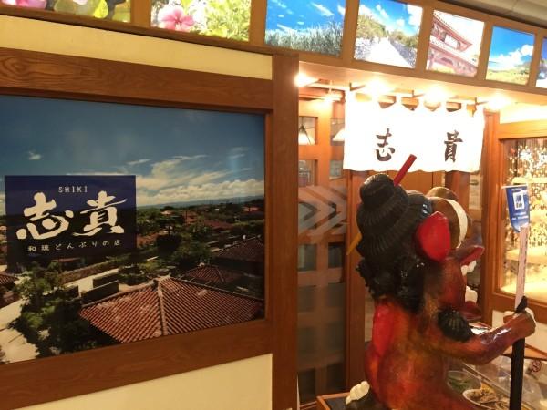 那覇空港の沖縄料理屋さん「志貴」