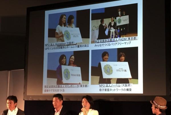 Googleインパクトチャレンジについて語るGoogle公共政策部 恩賀氏