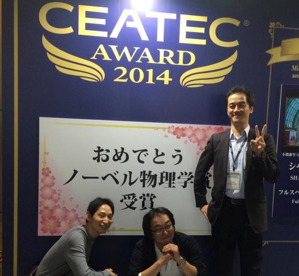 CEATEC 2014 に参加してきました