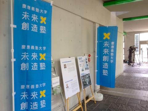 慶應SFCの未来創造塾