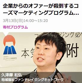 久津摩 和弘 氏(地域福祉ファンドレイジングネットワーク代表)