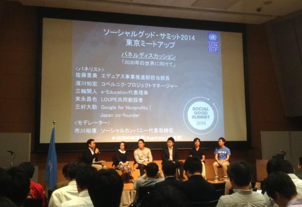 ソーシャルグッドサミット2014東京ミートアップのパネルディスカッション「2030年の世界に向けて」
