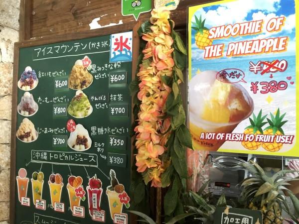 沖縄デザートの定番「沖縄ぜんざい」を食べに恩納村・おんなの駅の名店「琉冰」へ
