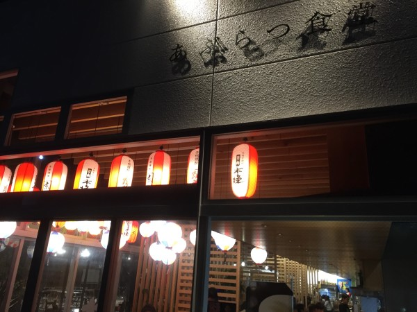 油津商店街にオープンしたあぶらつ食堂