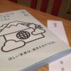 「ほしい未来は、自分たちでつくる。」greenzのソーシャルデザイン書籍