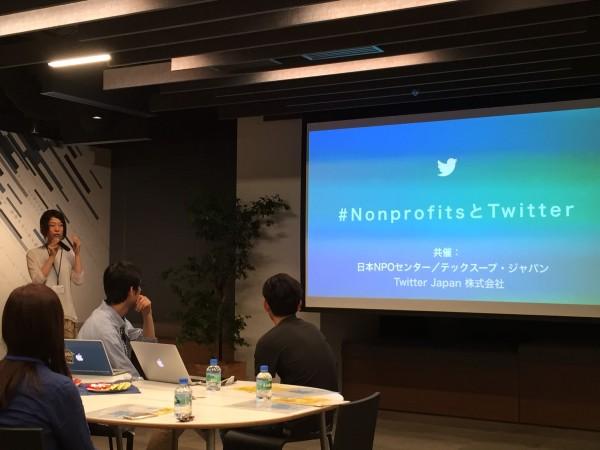 Twitter Japan公共政策マネージャー 兼 Twitter for Good 担当の竹岡さん、そしていつもお世話になっている日本NPOセンター三本さんの共催でした