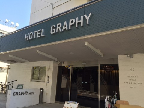 ゲスト交流型&カフェも併設されたソーシャルアパートメント「GRAPHY NEZU」