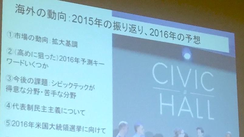 Code for Japan Summit 2015の注目セッション「シビックテック最前線 〜世界の事例を学ぶ〜」