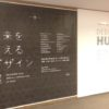 未来を変えるデザイン展