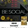 【特別記念講演会】斉藤徹の新著『BEソーシャル!』出版記念講演&初コラボトークセッション