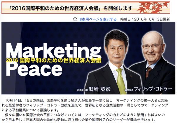 平和のためのマーケティング〜広島県主催「国際平和のための世界経済人会議」