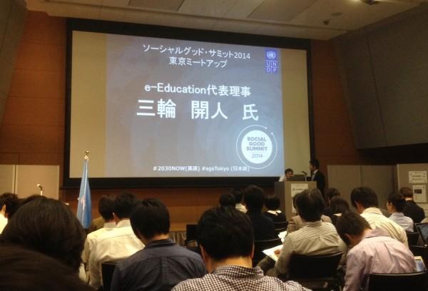 e-Education代表三輪さんがソーシャルグッドサミット2014東京ミートアップに登壇