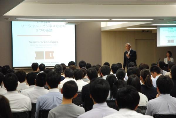 米倉誠一郎先生による基調講演「いま何故、ソーシャル・ビジネスなのか」