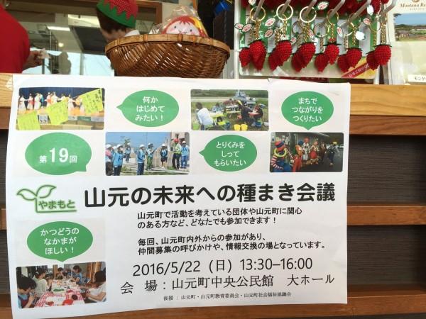 山元町で活動する地域団体や支援団体が集う「未来への種まき会議」