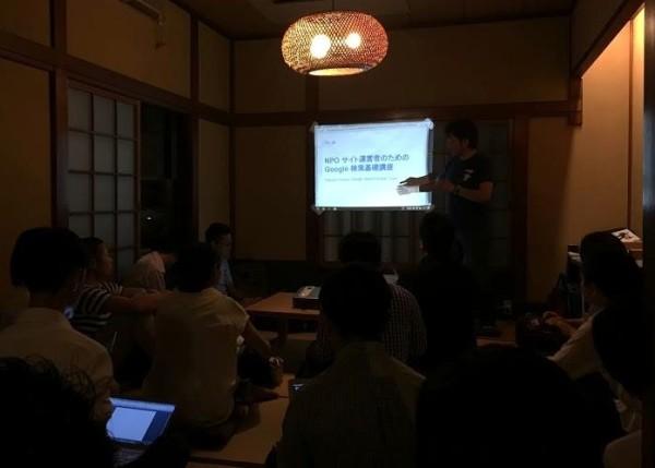 Google Japanサーチ クオリティ チーム シニア サーチ エヴァンジェリスト金谷さんによる「NPOのSEO」
