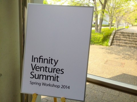 IVSスプリングワークショップ2014 in SFC