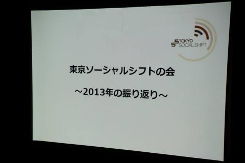 東京ソーシャルシフトの会 2013年の振り返り