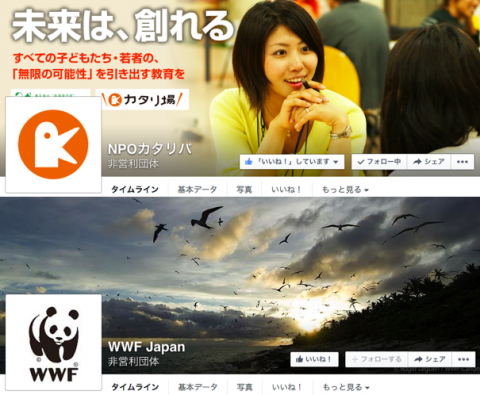 ファン数3万を超えるカタリバ、WWFジャパンのFacebookページ