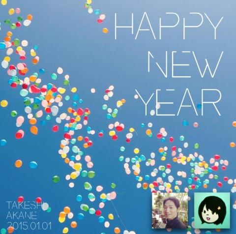2015年も加藤たけし&佐藤茜をよろしくお願いします!
