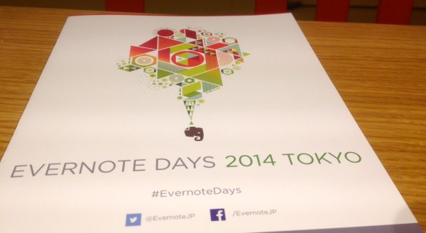 Evernote Days 2014 Tokyo