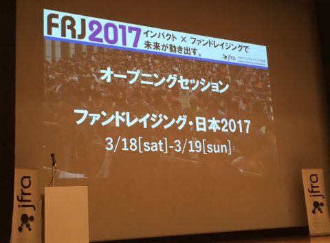 ファンドレイジング日本2017