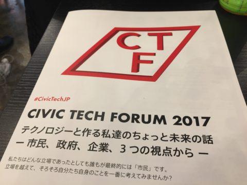 「シビックテックフォーラム 2017」で語られた、市民・政府・企業の3つの視点で見るテクノロジーの未来