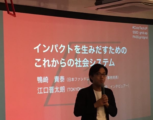 江口晋太朗くんがインタビュアーを務めた「インパクトを生みだすためのこれからの社会システム」のセッション