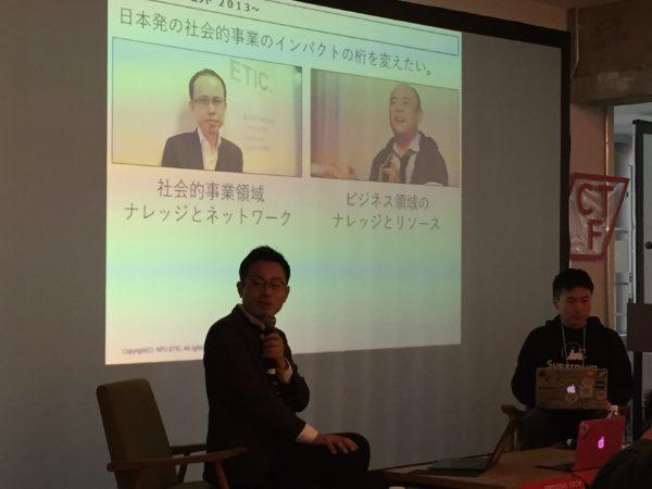 「日本発の社会的事業のインパクトの桁を変えたい」と語るNPO法人ETIC.の渡邉賢太郎さん