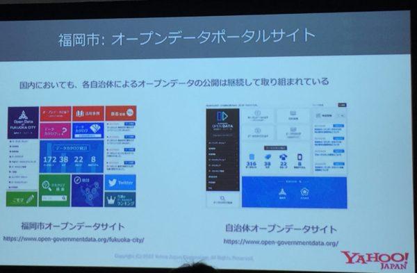 福岡におけるオープンデータの取り組み