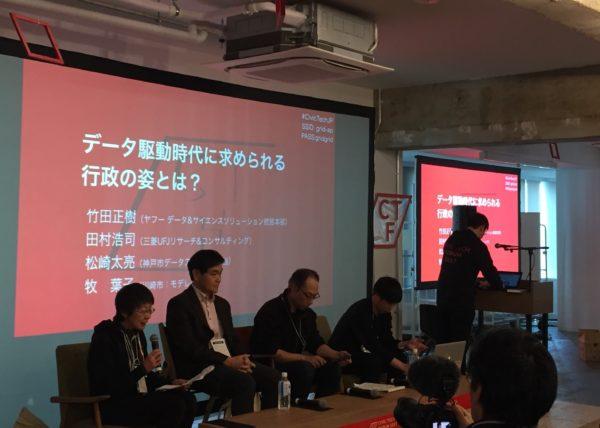 神戸市データアカデミー担当の松崎太亮さんや Code for Kanagawa の牧葉子さんの登壇も