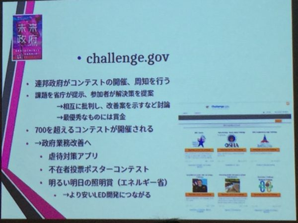 Challenge.gov 「未来政府 〜プラットフォーム民主主義」より