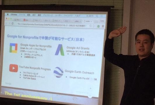 Ad Grants について語るGoogle for Nonprofits 日本担当 田中さん