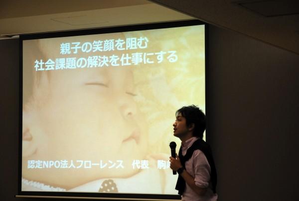 フローレンス駒崎さん2