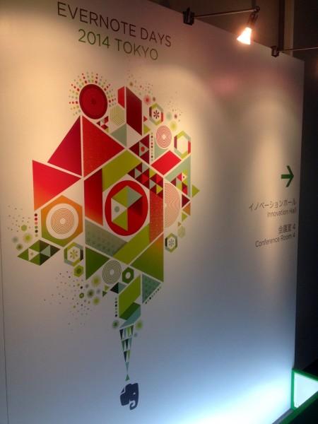日本で初めてのEvernoteの大規模カンファレンス「Evernote Days 2014 Tokyo」