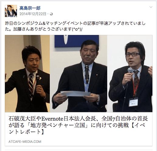 福岡市長の高島さんがFacebookでシェアしてくださった記事